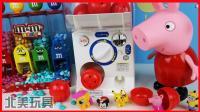 日本扭蛋机玩具与小猪佩奇亲子游戏!