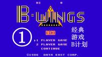 【笨熊】 FC《B计划》(1): 经典飞机游戏开始了