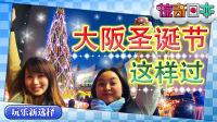 惊奇日本:大阪的圣诞节这样过