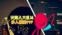 【超级小朱】巨型黑洞吸走格斗师#火柴人大乱斗搞笑视频解说#多人联机PVP视频解说