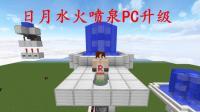 我的世界红石装饰日月水火喷泉PC版升级by明月庄主