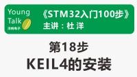 STM32入门100步(第18步)KEIL4的安装