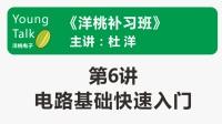 洋桃补习班(第6讲)电路基础快速入门