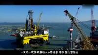 中国花10年打破成见, 造世界最大钻井平台, 成本仅花十分之一!