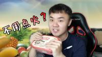 【VLOG】不用点火的速食火锅, 在家吃是什么样的感受? !