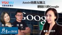 Annie朋友圈: Google开发部揭秘 (1)