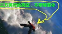 三个男孩偶然获得超能力, 三万英尺高空打橄榄球不幸被雷劈, 看《超能失控》教你如何作死