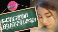 【主播真会玩·女神篇】35: 女流老师的推荐读物