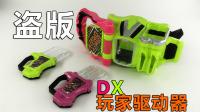 玩家角度】国产盗版 DX 玩家驱动器 仿假面骑士EXAID 变身腰带 玩具