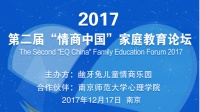 """【龅你不知道】""""情商中国""""家庭教育论坛"""