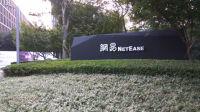 荣誉云商学院:带你走进网易杭州研发中心