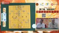"""第六届""""碧桂园杯""""全国象棋冠军邀请赛预赛第一轮"""