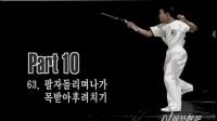 韩国小子双节棍教学 单棍63段