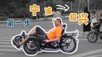 从宁波骑车到绍兴(马叔叔的环游第一步)