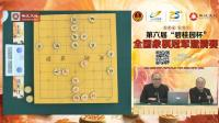 """第六届""""碧桂园杯""""全国象棋冠军邀请赛预赛第二轮"""