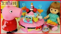 小猪佩奇与洋娃娃玩会变色的生日蛋糕玩具!