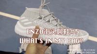 """【ENZO】街头聊鞋#5 Dame 4简评/我的""""私人球场""""/我的背包里都有什么/与难民篮球队的比赛"""
