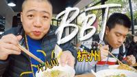 BB Time第105期: TESTV游西湖——杭州铁丝见面会