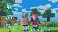 红糖CP★我的世界Minecraft★最后的海盗01你好红糖!