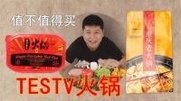 值不值得买TESTV火锅底料VS鸭鸭方便小火锅【233评测】