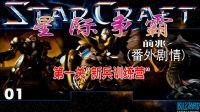 【PC】『星际争霸高清版』前兆01(新兵训练营)