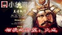 小纳游戏 信长之野望: 大志 合战解说02 武田vs德川 胜