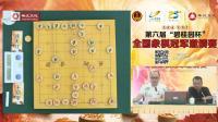 """第六届""""碧桂园杯""""全国象棋冠军邀请赛预赛第三轮"""