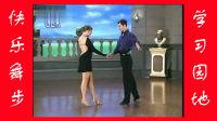 学跳交谊舞慢三步-02