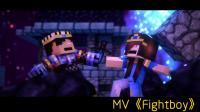 我的世界MV《Fightboy》, 这是一个关于勇者斗恶龙救公主的故事