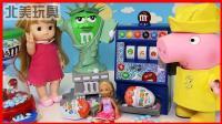 小猪佩奇与M&M巧克力豆自动贩卖机玩具!