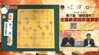 """第六届""""碧桂园杯""""全国象棋冠军邀请赛预赛第四轮"""