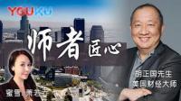 专访美国泛宇集团创办人 胡正国先生 (上)