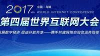 第四届世界互联网大会新闻发布会