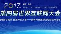 2017年第四届世界互联网领先科技成果发布活动