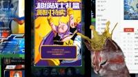 【舅子】龙珠激斗100: 超级战士宝箱