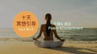 【十天冥想引导课】Day3❤️平静和满足❤️