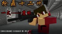 【森林之森动画】次元狙击手-第一季-02-越狱   Minecraft我的世界动画片