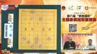"""第六届""""碧桂园杯""""全国象棋冠军邀请赛预赛第六轮"""