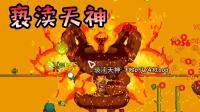 【逍遥小枫】世界燃烧! 决战亵渎天神! | 泰拉瑞亚模组生存#35