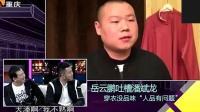 记者问岳云鹏: 大潘的人品怎么样? 岳云鹏: 咱聊点别的吧