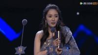2017腾讯视频星光大赏, 年度VIP之星: 杨幂, 杨洋