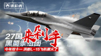 第144期 27国组团点名要买中国这款战机