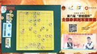 """第六届""""碧桂园杯""""全国象棋冠军邀请赛预赛第七轮"""