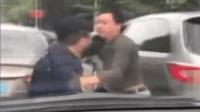 """小车疑剐蹭 两男子路中间""""倾情""""武斗"""