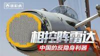第145期 中国的反隐身利器:相控阵雷达