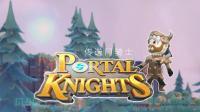 【炎黄蜀黍】★Portal Knights★传送门骑士 EP7 爆笑兄弟