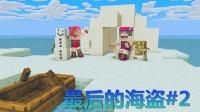 红糖CP★我的世界Minecraft★最后的海盗02北极熊与天空树