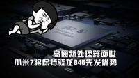 高通新处理器面世, 小米7将保持骁龙845先发优势【科搬】