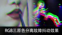 AE视频后期特效 利用视频RGB三原色分离效果 电影镜头信号故障失真震动特效