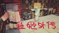 【红酒&大橙子】菈姬外传 #1 似泥 哥哥 - 我的世界 Minecraft